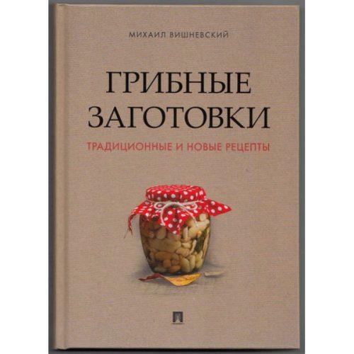 Книга Грибные заготовки