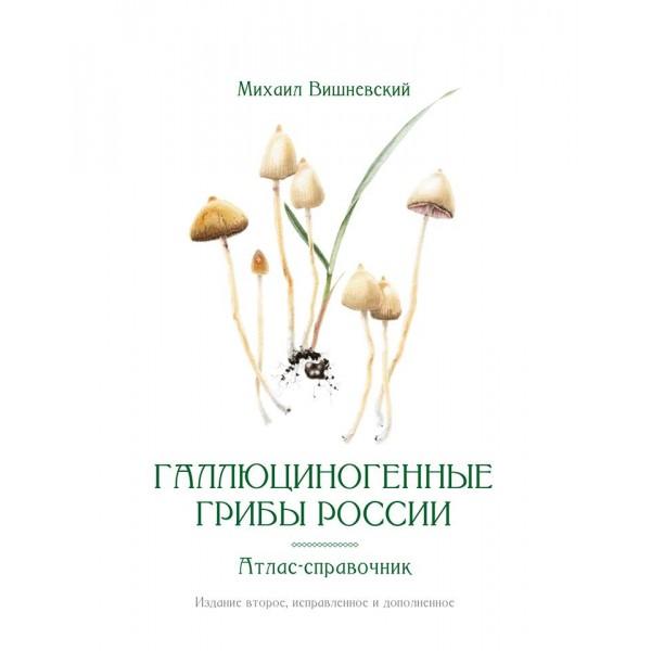 Атлас-справочник Галлюциногенные грибы России.