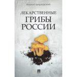 лекарственные грибы россии справочник маленькая