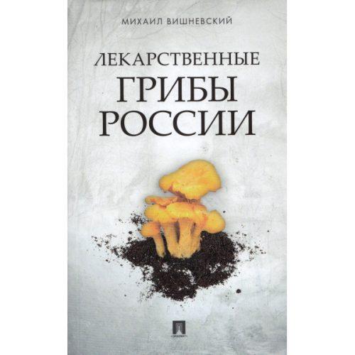 лекарственные грибы россии справочник