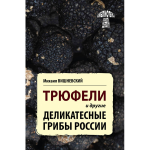 трюфели и другие деликатесные грибы маленькая
