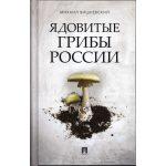 Ядовитые грибы россии маленькая